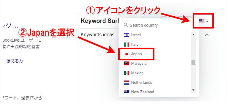 Japan(日本)を選択