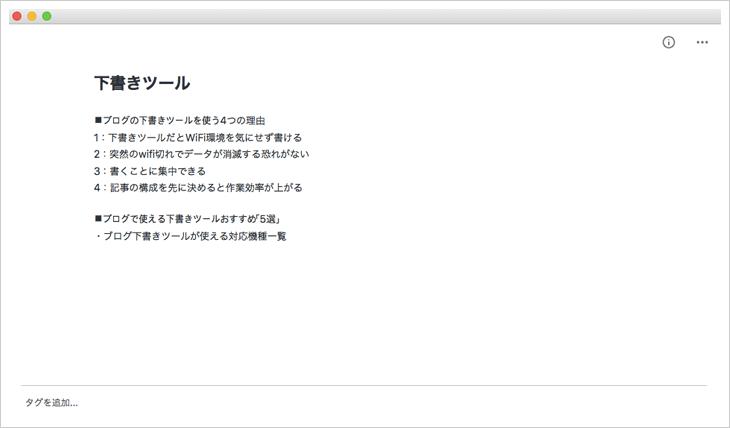 Simnple note編集画面