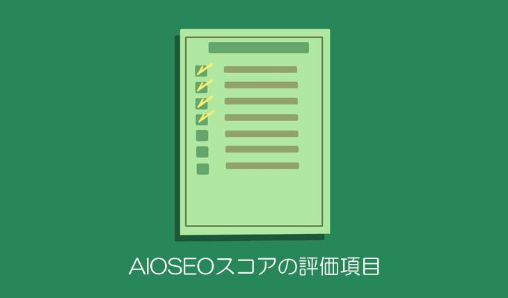 AIOSEOスコアの評価項目