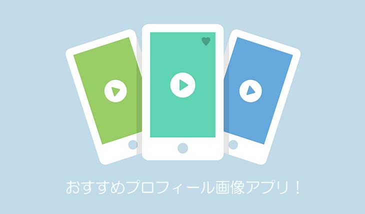 アバター作成アプリ