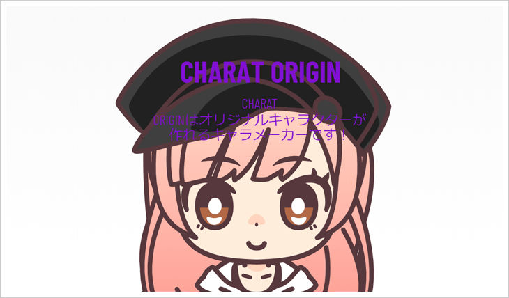 charatorigin