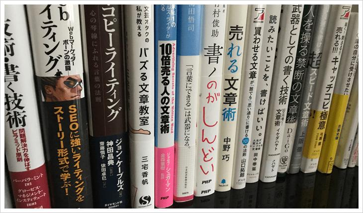 読書術の本を30冊以上読破