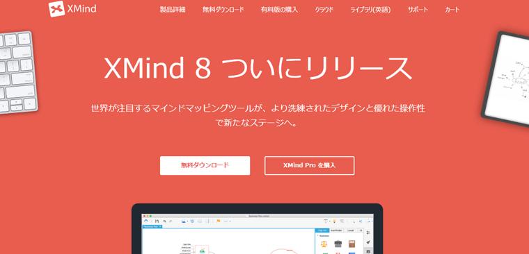 XMind(エックスマインド)