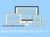 おすすめのWordPressテーマ